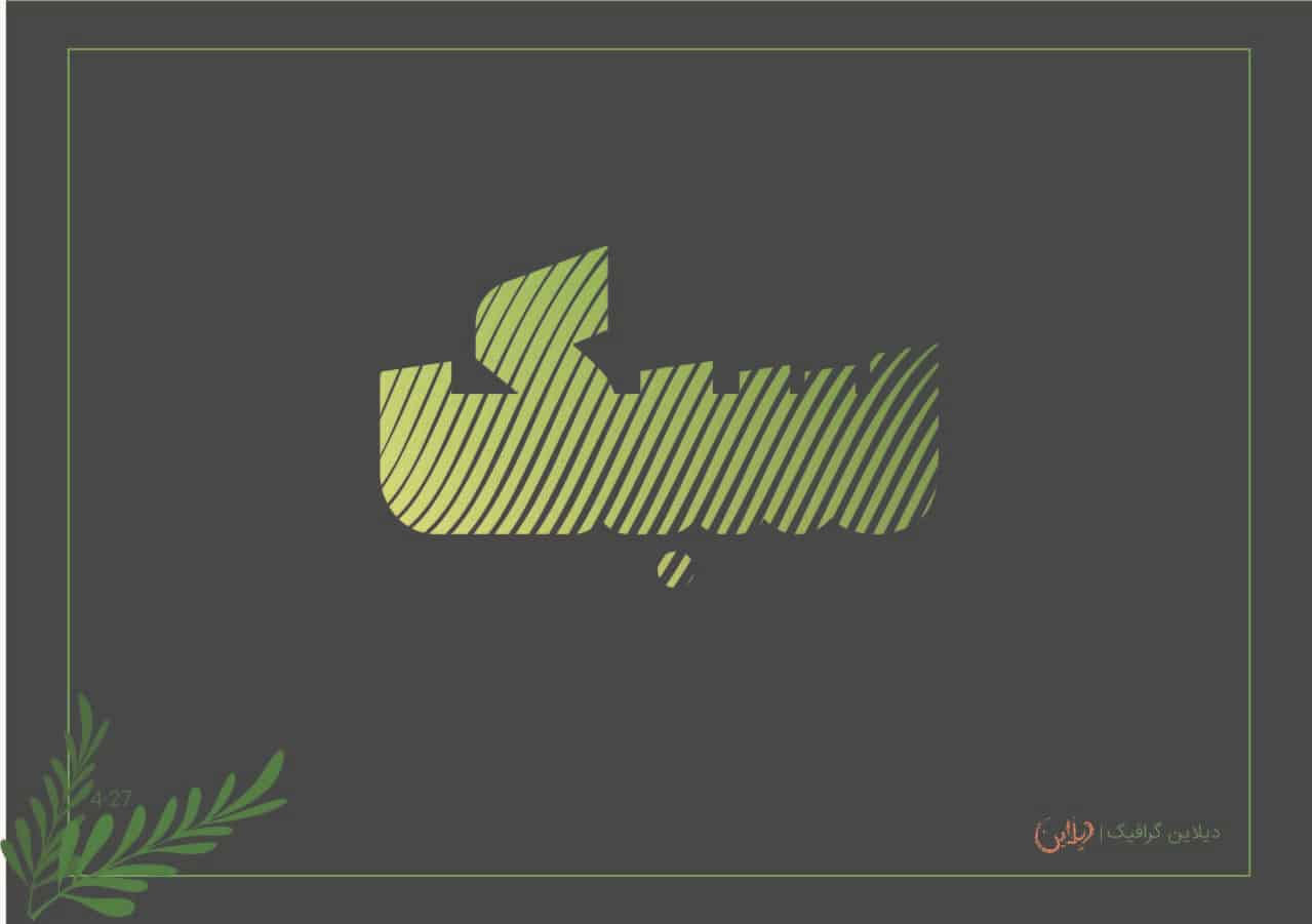 دیباچه لوگوهایی که پولسازند
