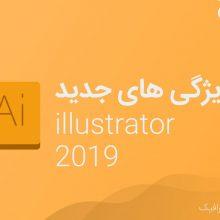 ویژگی جدید Illustrator 2019